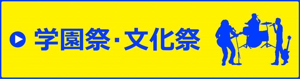 学園祭・文化祭