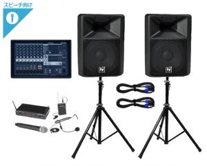 ミキサーEMX212S+スピーカー+ワイヤレスマイクセット(スピーチ向け)