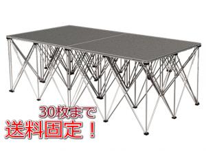 【まとめてお得!】簡易ステージ高さ80cm 16枚からご利用可能