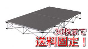 【まとめてお得!】簡易ステージ高さ20cm 16枚からご利用可能