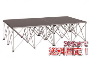 【まとめてお得!】簡易ステージ高さ60cm 16枚からご利用可能