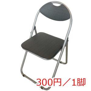 折りたたみパイプ椅子 1脚300円より