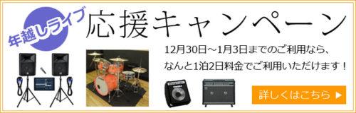 年越しライブ応援キャンペーン!