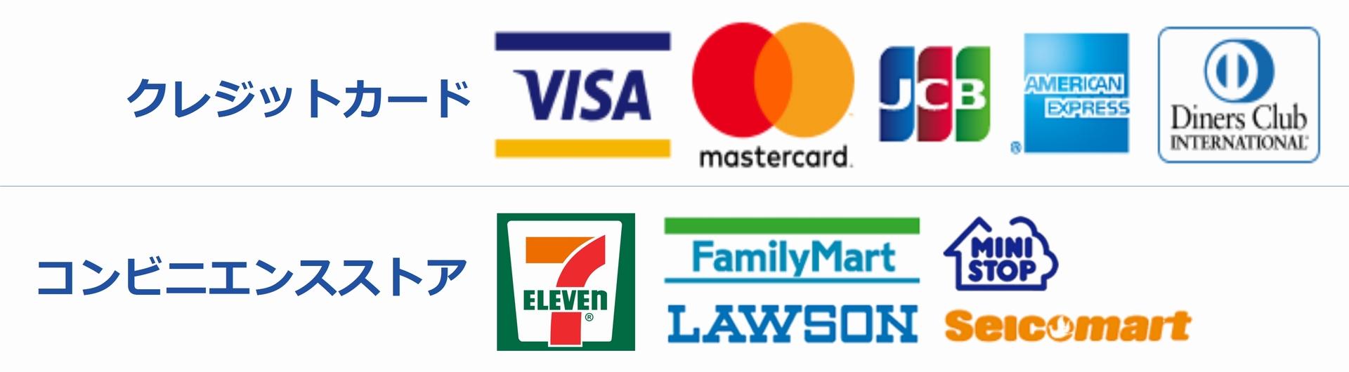 お支払いはクレジットカードまたはコンビニエンスストアで!